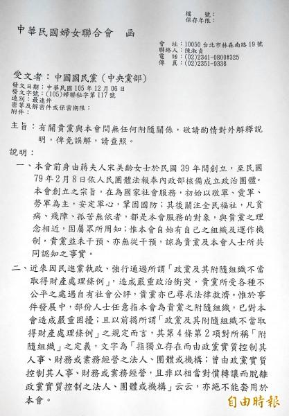 婦聯會日前則去函國民黨中央黨部,要求國民黨對外解釋說明該會與國民黨並無任何附隨關係。(記者施曉光翻攝)