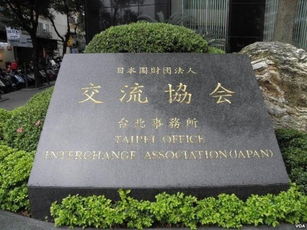 台灣與日本自1971年斷交後,日本對於台灣外交的機構,一直都叫「日本交流協會台北辦事處」。(圖截自維基百科)