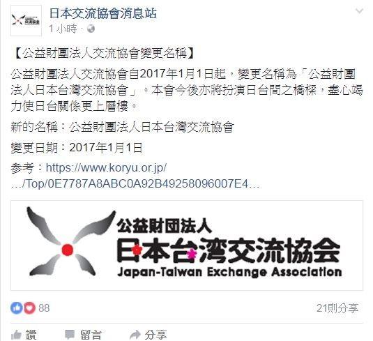 日本交流協會消息站臉書今早貼文寫到「公益財團法人交流協會自2017年1月1日起,變更名稱為『公益財團法人日本台灣交流協會』」(圖截自日本交流協會消息站臉書)