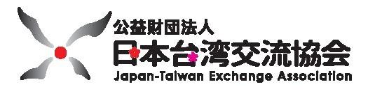 日本對於台灣外交的機構一直都叫「日本交流協會台北辦事處」,但自明年1月1日起將正式改變名稱為「日本台灣交流協會」。(圖截自日本交流協會消息站臉書)