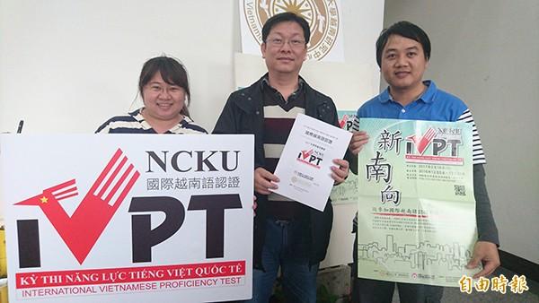 國立成功大學越南研究中心與社團法人台越文化協會共同研發的「國際越南語認證」,將於明年二月首度舉辦測驗。(記者劉婉君攝)