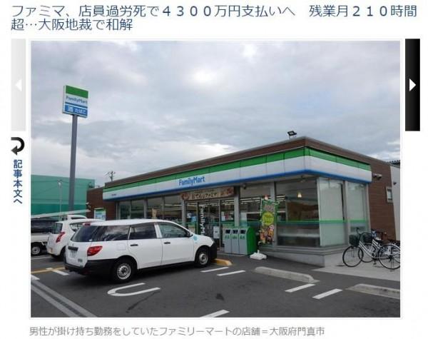 日本全家便利商店的一名加盟店店長,4年前工作時從梯子摔落致死,家屬獲賠4300萬日圓賠償金。(圖擷取自産経ニュース)