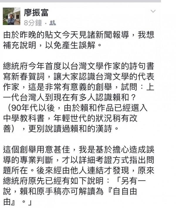 國立台灣文學館館長廖振富提出見解「自自由由」,他今日再度補充說明,盼望外界勿生無謂誤解。(擷自臉書)