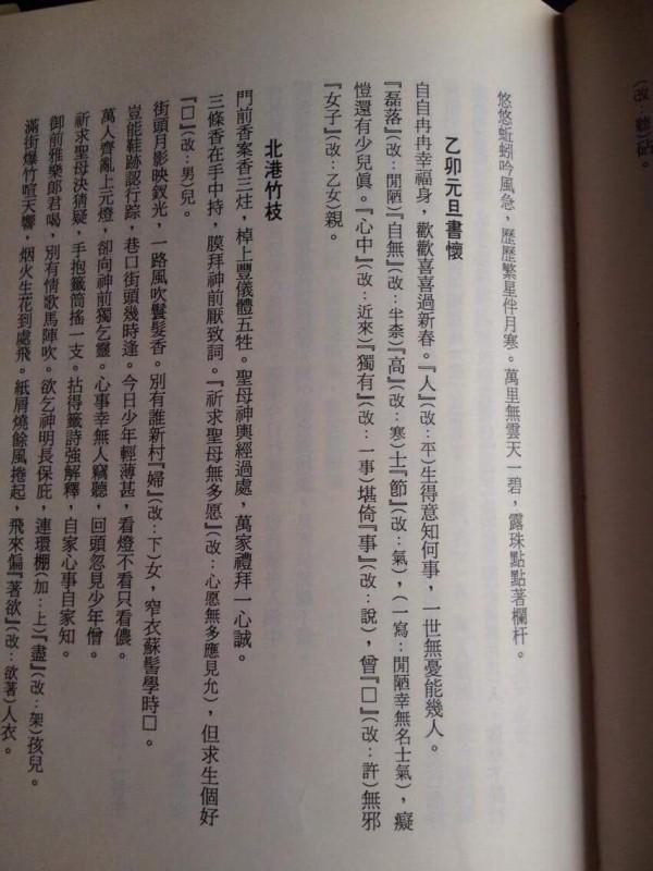 總統府春聯材料是引用賴和基金會出版品的版本。(總統府提供)