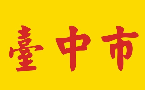 台中市旗被網友評為「全台最醜市旗」。(圖取自台中好新旗網站)