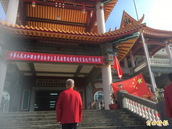 建商魏明仁自稱中華人民共和國人民,在碧雲禪寺舉行五星旗升旗典禮。(記者顏宏駿攝)