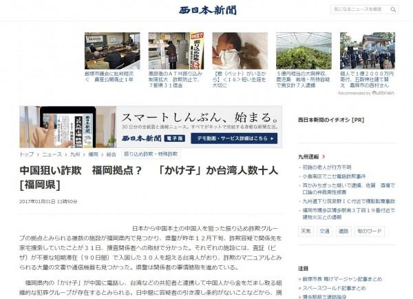 台灣人在日本進行電話詐騙,上月底遭警方查獲。(圖擷自西日本新聞網頁)