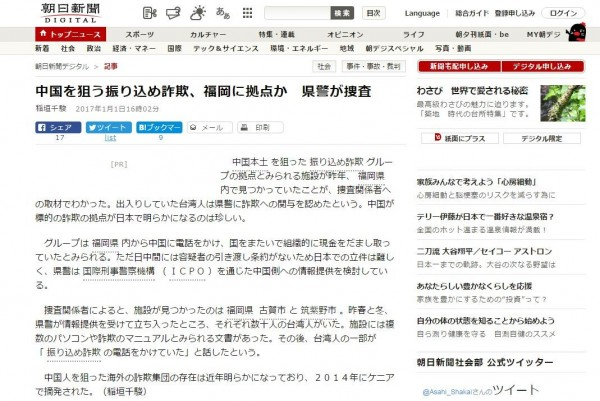 台灣在日本設點進行電話詐騙。(圖擷自朝日新聞網頁)