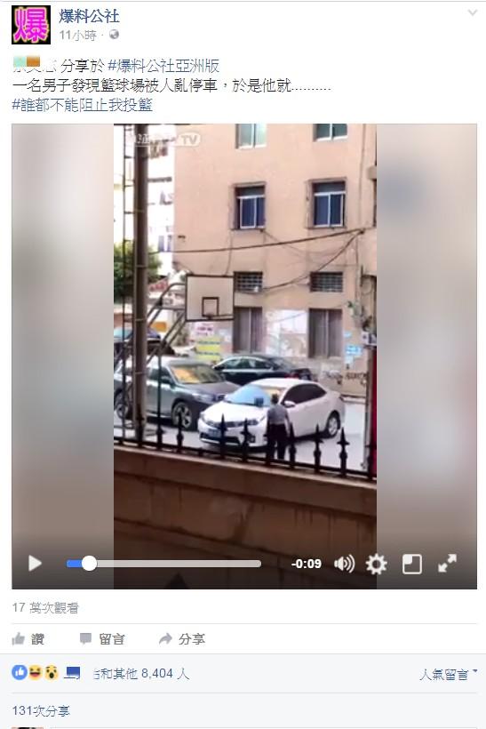 有男子去打球,結果到現場卻發現,有人在籃球場亂停車。但他球照打,讓轎車成了「擋球板」。(圖擷取自爆料公社)