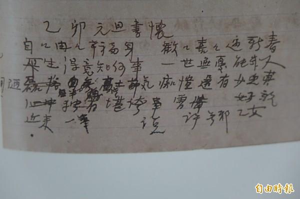 總統府春聯引用賴和漢詩,照片為當初賴和手稿。(資料照,記者劉曉欣攝)