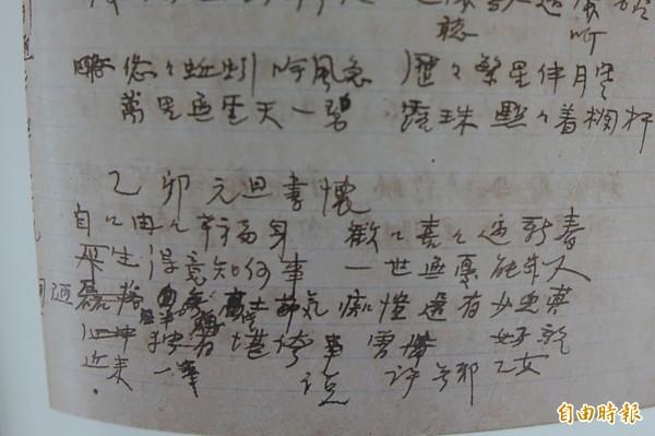 總統府春聯引用賴和所寫的漢詩〈乙卯元旦書懷〉,來自賴和基金會所收錄的手稿。(資料照,記者劉曉欣攝)