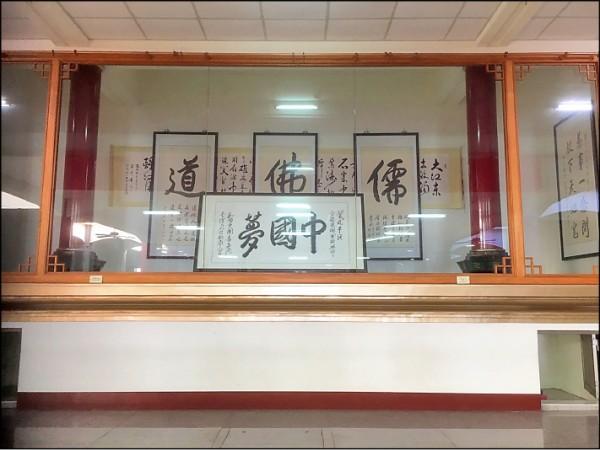 禪寺大殿佛像已被移走,改寫「中國夢」三大字。 (記者顏宏駿攝)
