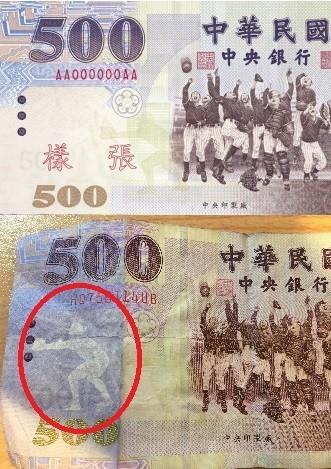 網友拿到疑似為偽鈔的500元鈔票(下圖),背面的一壘手竟「跑出來接球」,和上方的真鈔不同。央行對此表示該張鈔票是真鈔無誤。(合成照,擷取自PTT)