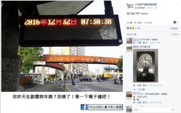 台中市某公車站的電子看板,竟然驚現「2016年12月32日」神奇日期。(圖擷取自小老婆汽機車資訊網臉書)