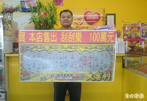 一級棒王功投注站老闆,展示放大後的百萬得獎彩券。(記者陳冠備攝)