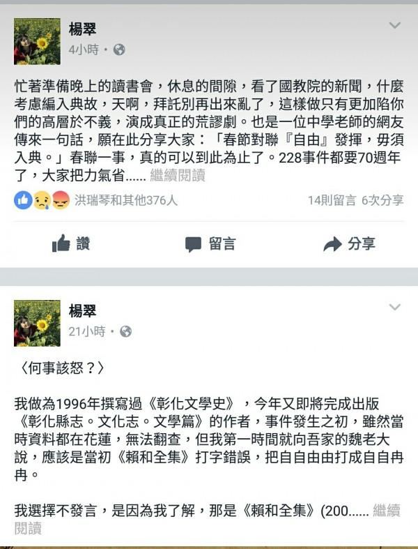 楊翠在臉書發文,希望春聯事件到此為止。(記者劉婉君攝)