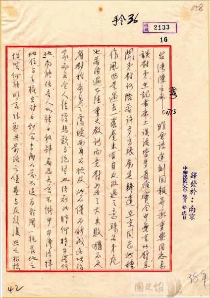 國史館昨出示蔣介石曾言「台灣不過為我國一托管地」資料。(中央社)