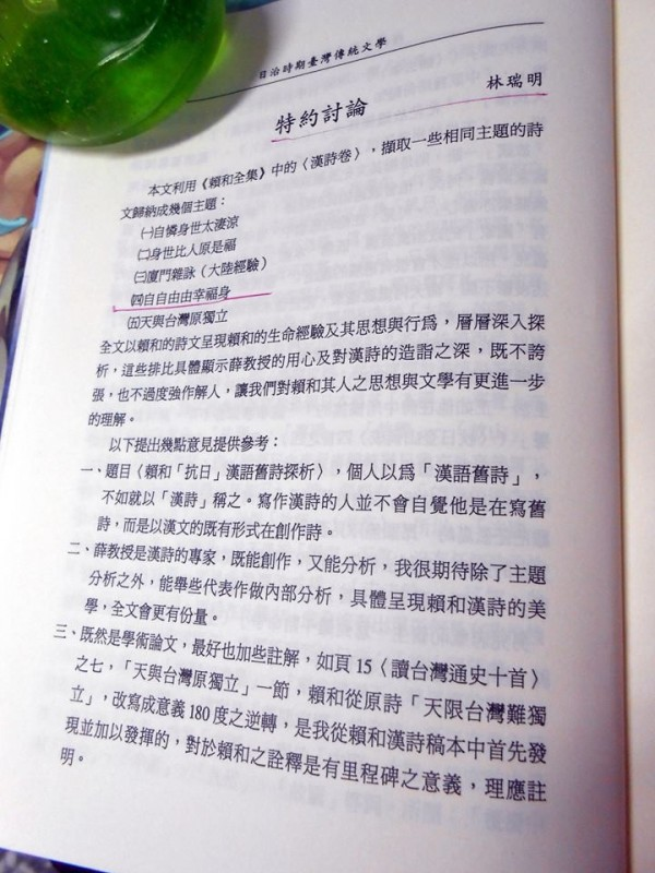 網友翻出2003年時所舉行的研討會文集,經由《賴和全集》的主編認證,賴和所寫的應是「自自由由」而非「自自冉冉」。(圖截自「活水來冊房」臉書頁)