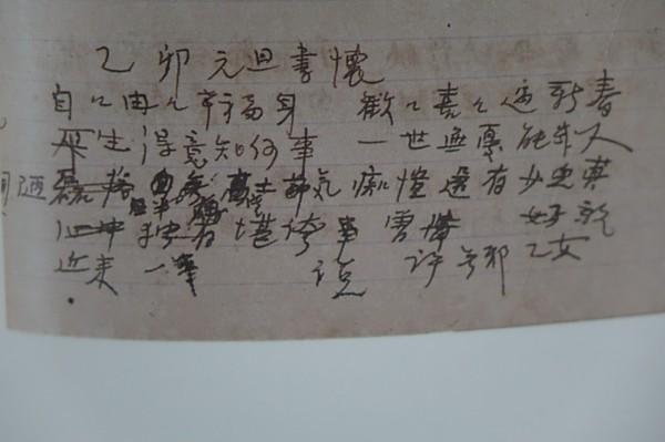 總統府春聯引用賴和漢詩,照片為當初賴和手稿。(資料照)