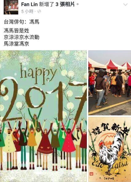 林瑞明在臉書發表台灣俳句:馮馬。(記者劉婉君翻攝)