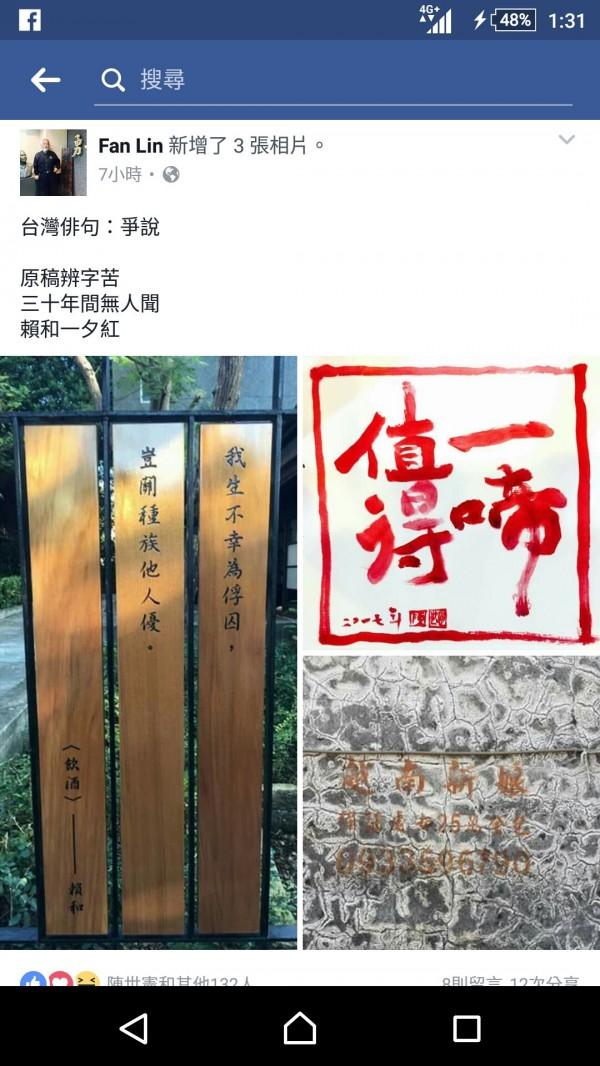《賴和全集》總編輯林瑞明在臉書發表「台灣俳句:爭說」,提到原稿辨字苦。(記者劉婉君翻攝)