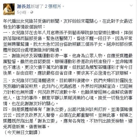 謝長廷稍早在臉書上,針對子女近來發生的事情,作出4點說明。(圖擷取自謝長廷臉書粉絲專頁)