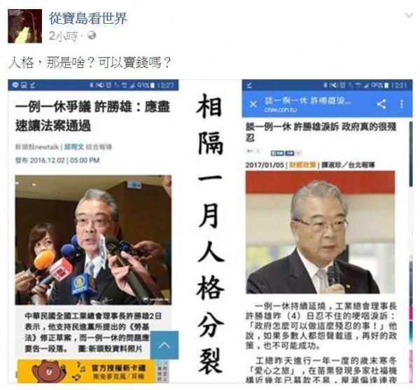 報導指出,許勝雄為一例一休法案哽咽控訴政府「殘忍」。(圖截自「從寶島看世界」臉書頁)