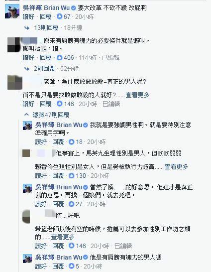 有網友以為自己誤會吳祥輝的意思,特地留言詢問,沒想到吳祥輝直言「我就是要強調男性啊。就是要特別注意準確用字啊。」(圖截自吳祥輝Brian Wu臉書頁)