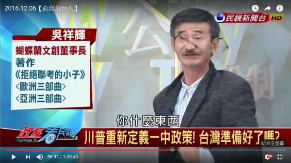 吳祥輝日前上政論節目,發言時太過激動,講到眼鏡都飛了,他日後將截圖PO在臉書上自嘲。(圖截自吳祥輝Brian Wu臉書頁)
