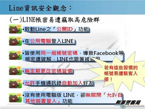 警方提醒要慎防LINE帳號被盜。(記者姚岳宏翻攝)