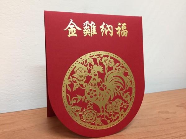 行政院長林全今天公布他將發放的1元紅包。(擷自林全臉書)