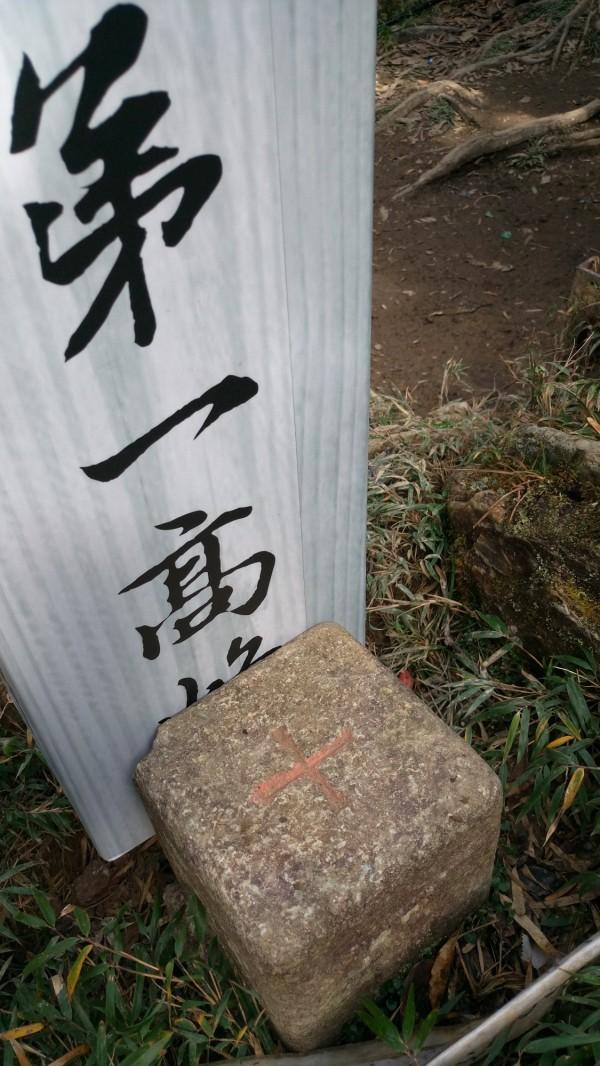 新北第一高峰塔曼山目前只有三角點,民政局主管自備暫時性地標攻頂。(民政局提供)
