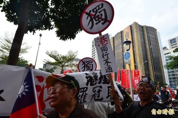 時代力量日前舉行「時代眾志 自覺力量:台港議員論壇」,門外聚集群眾抗議。(資料照,記者王藝菘攝)
