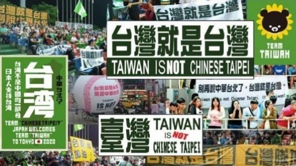 日本友台人士發起支持我國以「台灣」名義參加東京奧運的連署。(圖片擷取自「台湾2020東京」網站)