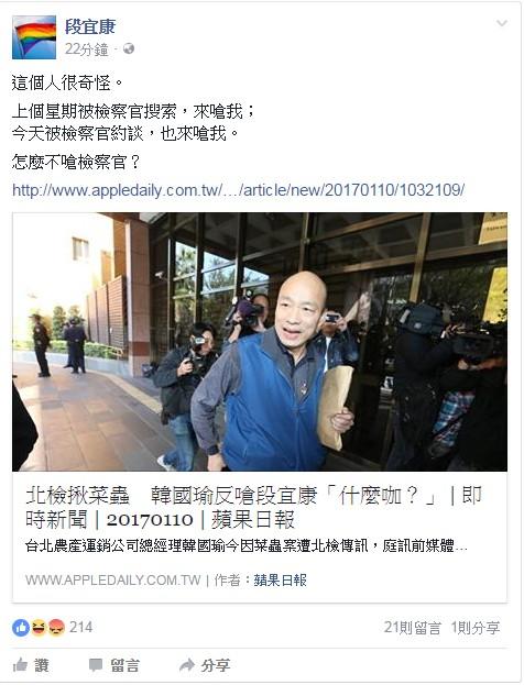 段宜康今被韓國瑜嗆「是什麼咖」?隨後他也在臉書分享相關新聞,並表示「這個人很奇怪」,被檢察官搜索、約談,都要嗆,反酸「怎麼不嗆檢察官?」(圖擷取自段宜康臉書粉絲專頁)