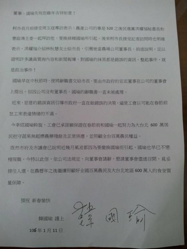 韓國瑜發出聲明請辭。(圖由台北農產運銷公司提供)