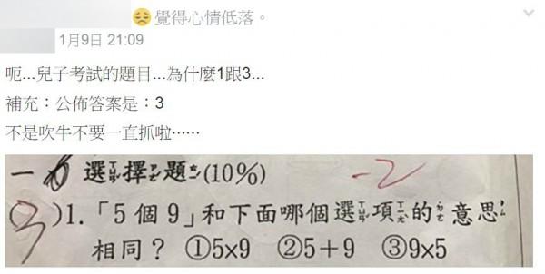 「5個9」的意思,到底是「5x9」還是「9x5」?有家長在網路貼出這道數學題,讓看到的網友表示,這是考中文嗎? (圖擷自爆廢公社)
