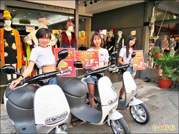 天津路年貨大街將送出三輛電動機車。(記者張菁雅攝)