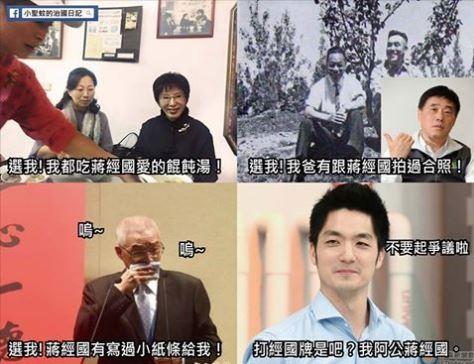 國民黨黨魁之爭白熱化,三位參選人紛紛打出「經國牌」,與蔣經國攀關係。(圖擷自臉書「小聖蚊的治國日記」)