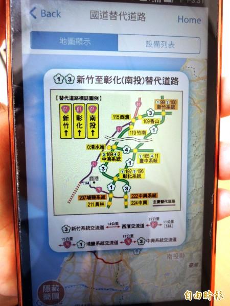 春節連假返鄉或出遊,民眾可多利用「省道即時交通資訊」APP下載,以獲得最近路況資訊,節省旅行時間。(記者廖雪茹攝)
