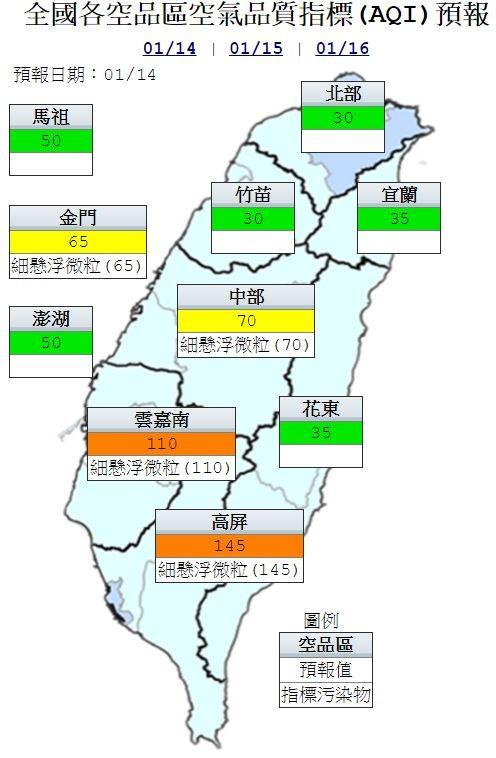 高屏地區的AQI為橘色警示(對敏感族群不健康),其他地區及離島地區為良好至普通等級,指標污染物為細懸浮微粒。(圖擷取自環保署)