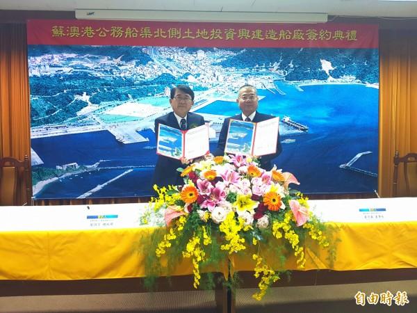 龍德造船工業股份有限公司向台灣港務公司基隆分公司,承租蘇澳港公務船渠北側約6.1公頃土地興建造船廠,今天舉行簽約儀式。(記者簡惠茹攝)