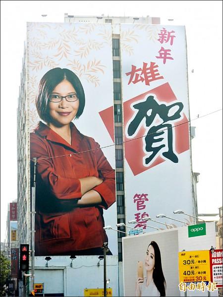 立委管碧玲賀年看板「新年雄賀」,去年十二月放上。(記者王榮祥攝)