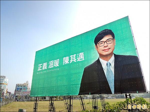 立委陳其邁形象看板「正義、溫暖」,今年一月放上。(記者王榮祥攝)