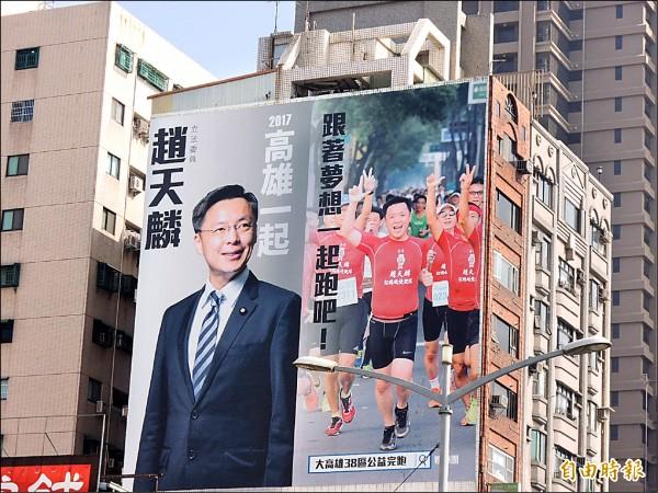 立委趙天麟的「高雄一起」形象看板。(記者王榮祥攝)