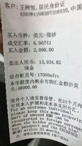 中國湖北有4名旅客去年12月底到杜拜玩,卻被免稅店店員發現使用假美金,他們稱錢是在中國銀行換的。(圖擷取自微博)