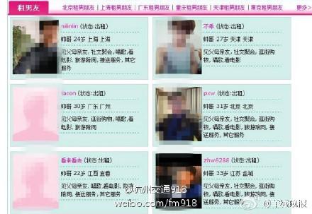 中國業者推出租男友服務。(圖擷自微博)