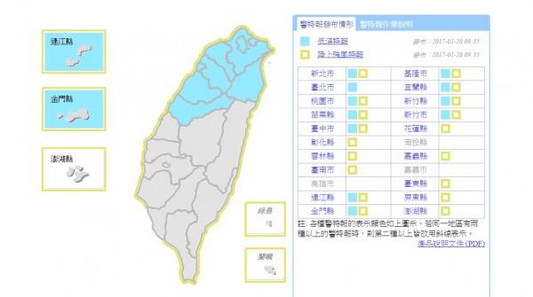 中央氣象局上午針對北北基等11縣市發布低溫特報。(圖擷取自中央氣象局)
