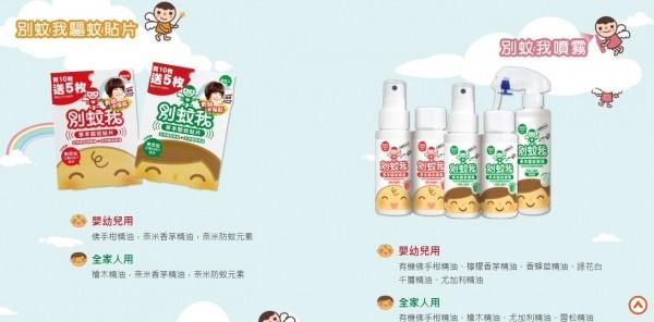 優生公司的「別蚊我」商標用於防蚊貼片、防蚊蟲咬藥劑、防蚊香品等產品。(擷取自別蚊我官網)