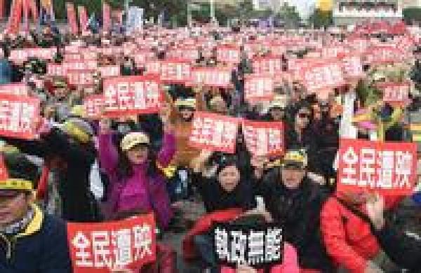 年金改革國是會議昨日登場,監督年金改革行動聯盟號稱動員三萬人在凱達格蘭大道抗議,群眾舉著「執政無能」、「全民遭殃」的標語對年金改革表達不滿。(記者廖振輝攝)